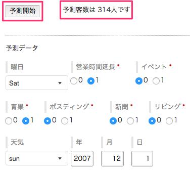 リアルタイム客数予想_-_1_-_レコードの詳細
