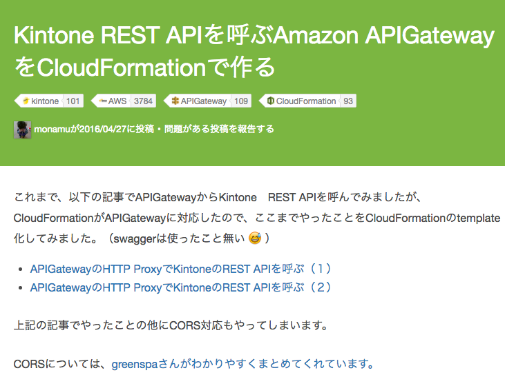 Kintone_REST_APIを呼ぶAmazon_APIGatewayをCloudFormationで作る_-_Qiita
