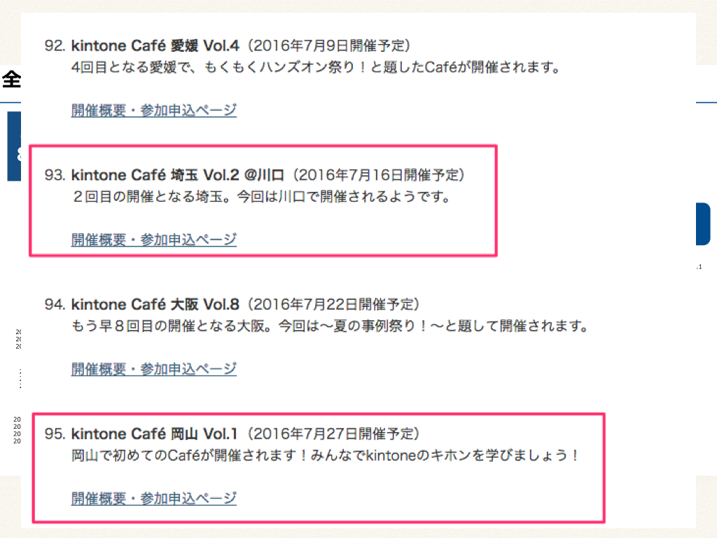 kintoneCafé愛媛Vol.4.001